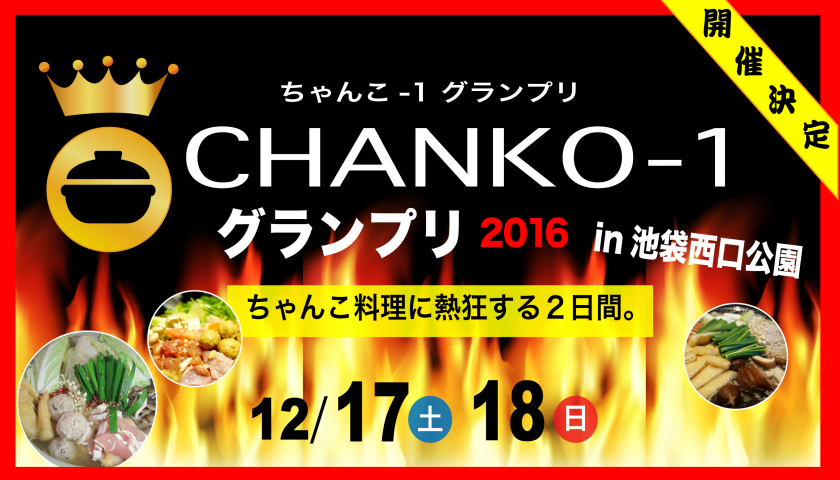 開催決定☆CHANKO-1グランプリ!