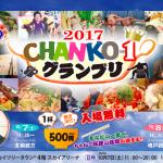 第3回GTI祭り〜CHANKO-1グランプリ2017〜