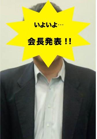 シークレット会長-01