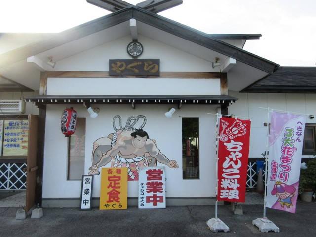 ☆やぐら(名古屋)