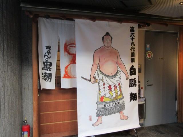 ☆ちゃんこ 黒潮(神楽坂)