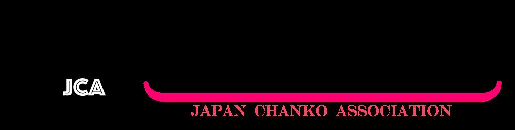 日本ちゃんこ協会