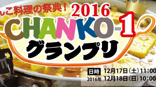 〜 NESCAFÉ CHANKO-1グランプリ2016〜