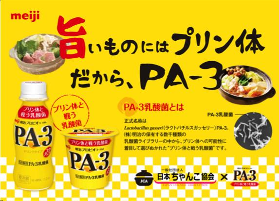 明治PA-3 × 日本ちゃんこ協会タイアップ