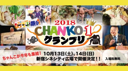 第4回GTI祭り〜CHANKO-1グランプリ2018〜
