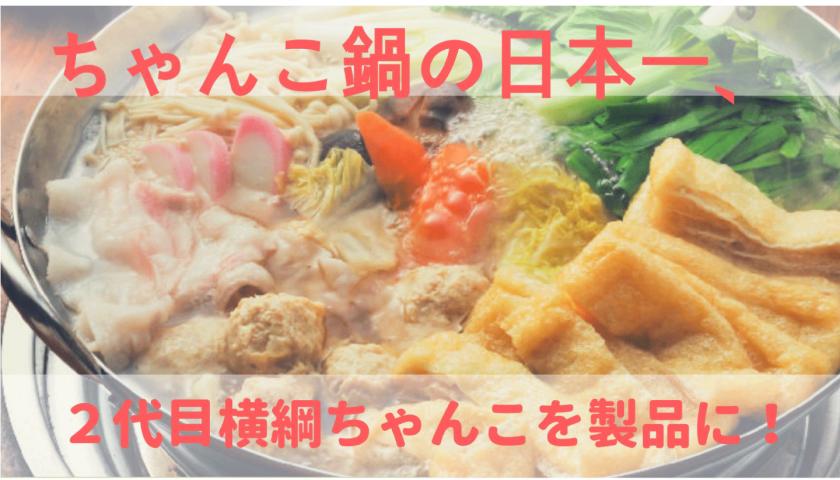 ちゃんこ鍋の日本一、2代目横綱ちゃんこを製品に!_00