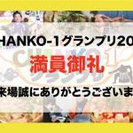 満員御礼◆CHANKO-1グランプリ2018閉幕